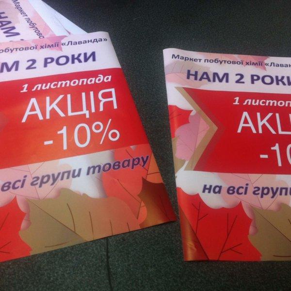 Печать плакатов А1